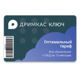 Дримкас Ключ \ оптимальный